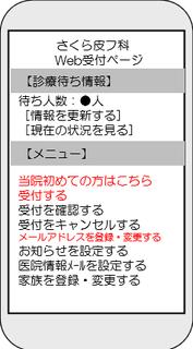 Web受付.png